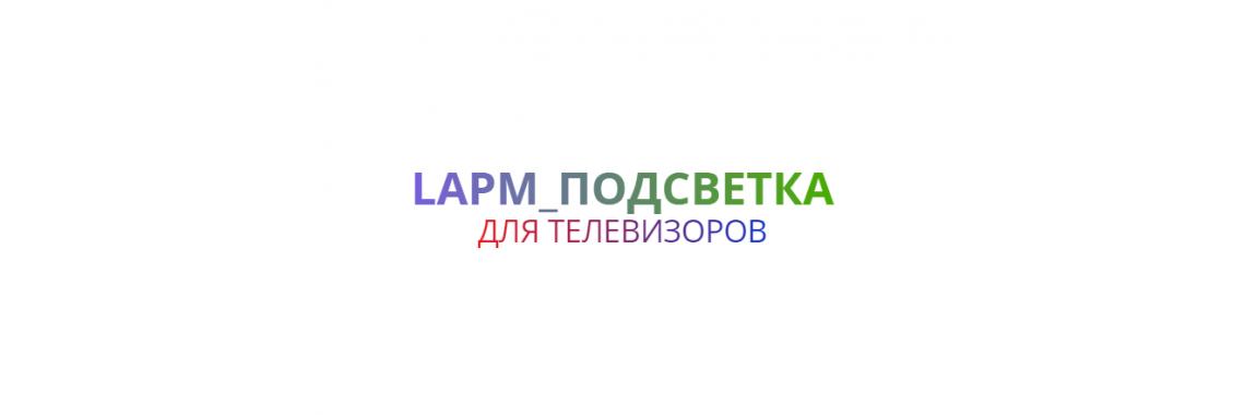 LAPM_Подсветка