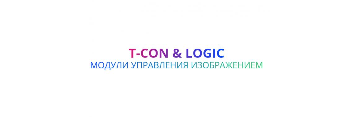 T-CON & LOGIC