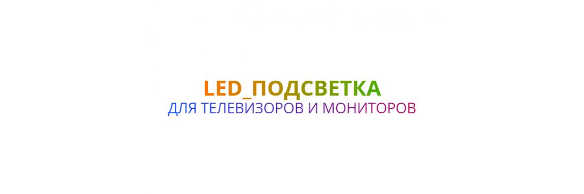 LED_Подсветка